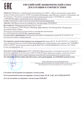 Сертификат ООО КитайскиеТвердыеСплавы